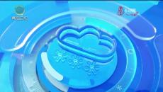 天氣預報 20200328