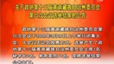 關于政協第十三屆黃南藏族自治州委員會第六次會議選舉結果的公告