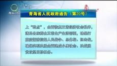 青海省人民政府通告(第20号)