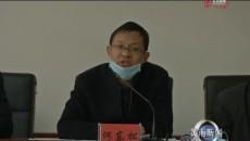 黄南州召开复工复产和重大项目融资对接会