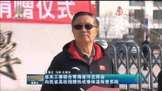 省关工委联合青海省河北商会向我省高校捐赠热成像体温筛查系统