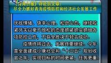 《青海日報》評論員文章:盡全力抓好青海疫情防控和經濟社會發展工作