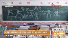 化隆縣各級中小學因地制宜 停課不停學