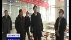 白加扎西赴甘德县下藏科 江千乡督导调研当前重点工作
