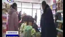 瑪多縣多舉措保障物資供應及物價穩定