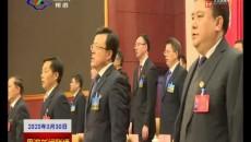 政协第十三届果洛州委员会第五次会议在大武隆重开幕