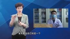 """《健康战""""疫""""为中国加油》手语 互联网版 (五)"""