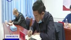 果洛州委理论学习中心组成员聆听王建军书记专题党课