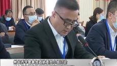 黃南州州長喬學智參加政協委員小組討論對全州各級政協委員和工商界寄予厚望