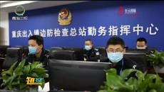 重庆 大连加强防控 严防境外疫情输入