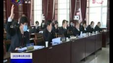 果洛州检察官协会召开第三届会员代表大会