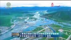 《青海以国家公园为主体的自然保护地体系示范省建设白皮书(2019)》发布