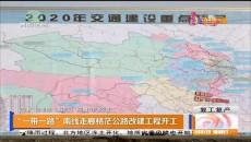 """""""一帶一路""""南線走廊格茫公路改建工程開工"""