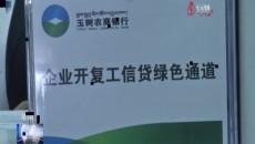 助力企業復工復產 玉樹農商銀行在行動