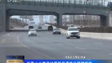 鳳凰山公路啟動最新交通執法管控系統