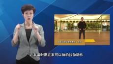 """《健康战""""疫""""为中国加油》手语 互联网版 (三)"""