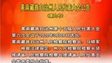 黃南藏族自治州人民代表大會公告(第九號)