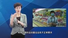 """《健康战""""疫""""为中国加油》手语 互联网版 (二)"""