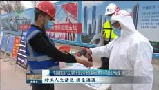 青海国际会展中心建设项目全面复工复产