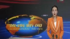黄南新闻联播 20200319
