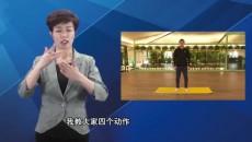 """《健康战""""疫""""为中国加油》手语 互联网版 (四)"""