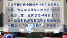 全市組織宣傳統戰部長會議召開