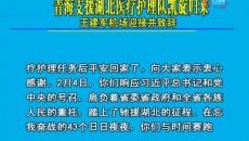 青海支援湖北医疗护理队凯旋归来 王建军机场迎接并致辞