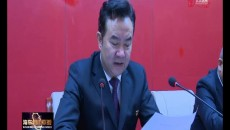 中共海東市二屆紀委第五次全體會議召開 鳥成云講話 王林虎主持 潘鋒作工作報告