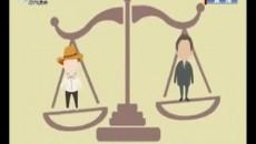 解讀社會主義核心價值觀——公正