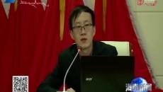 """海南州召开支持小微企业复工复产""""政银企""""对接会"""
