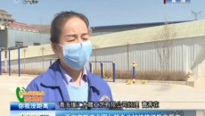 西宁文旅产业园入驻企业加快推进复工复产