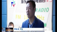海東市廣播電視臺新聞綜合廣播新頻率啟用
