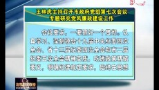 王林虎主持召開海東市政府黨組第七次會議專題研究黨風廉政建設工作
