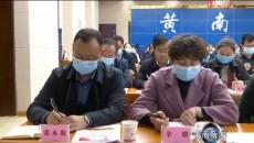 創新反饋方式 強化巡察震懾——黃南州高位推進巡察反饋問題整改工作