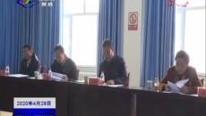 果洛州委全面依法治州委員會執法協調小組第一次會議召開