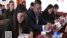 共青团海南州十二届四次全委(扩大)会议召开