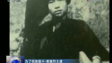 郭凤韶:革命是我的第一生命