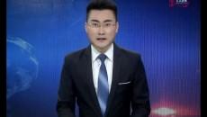 海东新闻联播 20200405