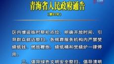 青海省人民政府通告(第21號)