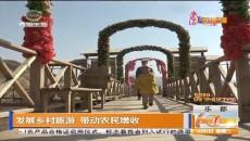 发展乡村旅游 带动农民增收