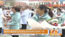 省物产集团慰问全省抗击新冠肺炎医护人员