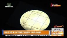 德令哈天文馆进行超级月亮直播