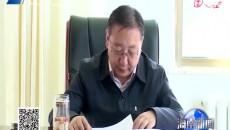 海南州委审计委员会召开第二次会议