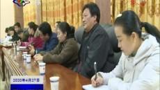 果洛州政协党组召开2020年度党风廉政建设工作会议