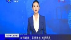 """新聞鏈接:雪域凈地 秘境果洛——""""青海人游青海""""活動啟動"""