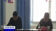 果洛州召开全面依法治州委员会办公室第一次(扩大)会议