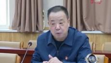 黃南州召開全州政府系統掃黑除惡專項斗爭工作推進會