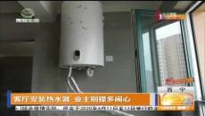 客厅安装热水器 业主别提多闹心