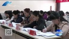 海南州妇联召开十届六次执委扩大会议