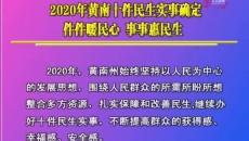 黃南新聞聯播 20200401